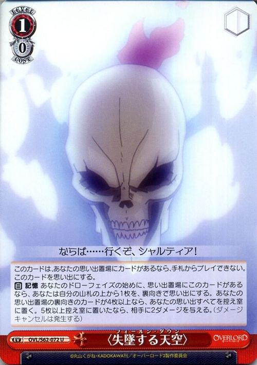 <失墜する天空(フォールン・ダウン)>