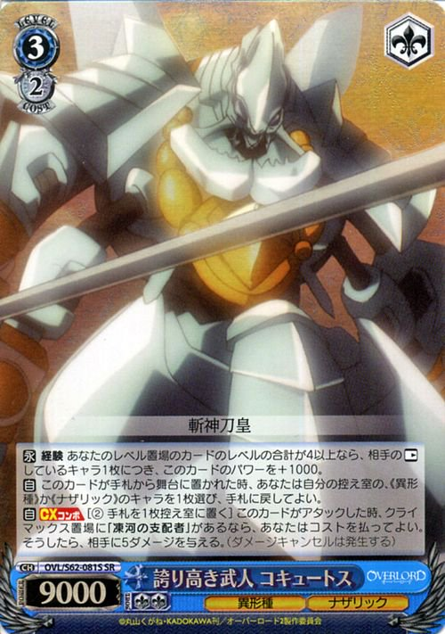誇り高き武人 コキュートス【SR】