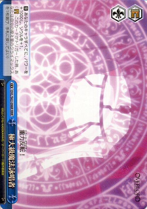 極大級魔法詠唱者【RRR】