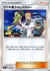 ウツギ博士のレクチャー