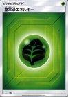 草エネルギー