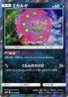 ミカルゲ【R】