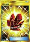 炎の結晶【UR】