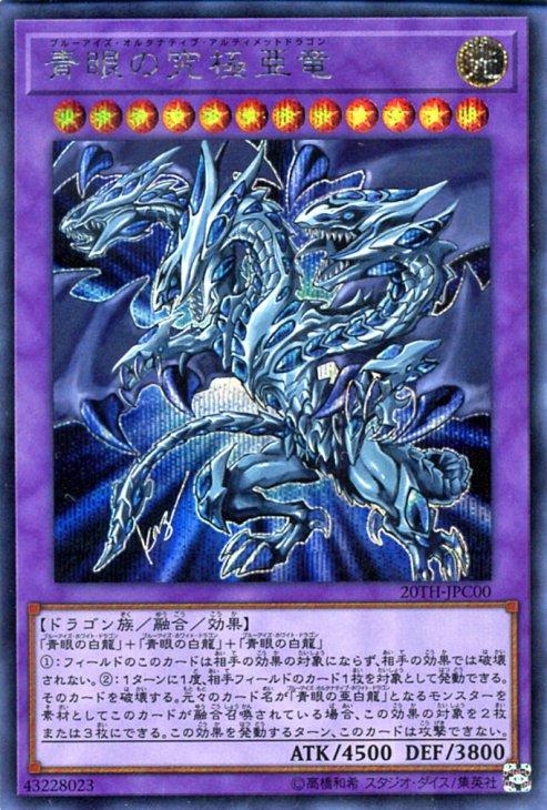 青眼の究極亜龍【シークレットレア】【キズあり!プレイ用】