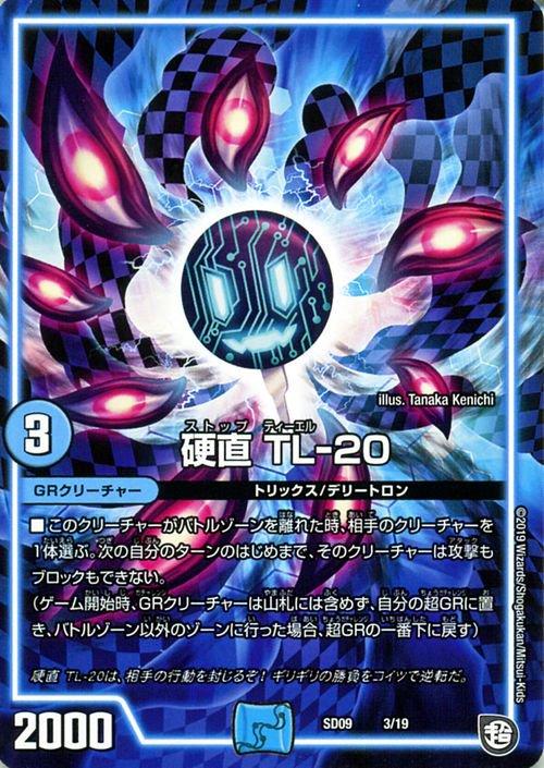 硬直 TL−20【プロモーション】