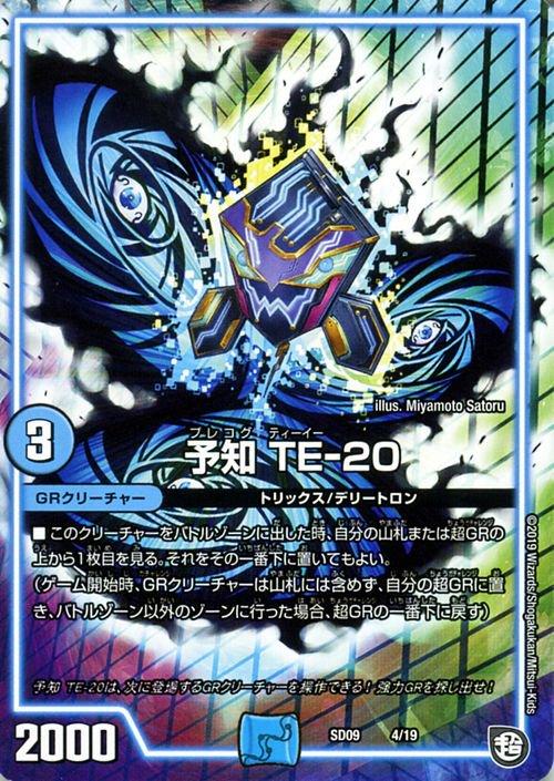 予知 TE−20【プロモーション】