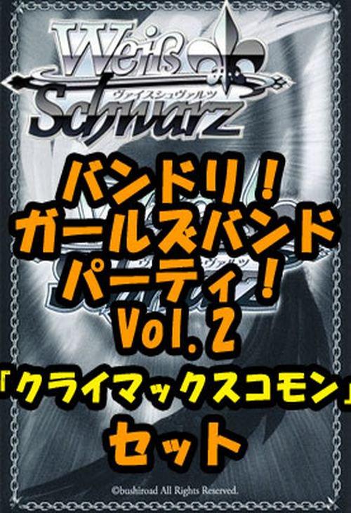 ヴァイスシュヴァルツ バンドリ! ガールズバンドパーティ! Vol.2 クライマックスコモン全7種×4枚セット カード