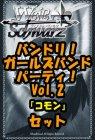 ヴァイスシュヴァルツバンドリ! ガールズバンドパーティ! Vol.2 コモン全30種×4枚セット カード
