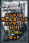 ヴァイスシュヴァルツ バンドリ! ガールズバンドパーティ! Vol.2 アンコモン全28種×4枚セット カード