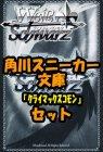 ヴァイスシュヴァルツ 角川スニーカー文庫 クライマックスコモン全8種×4枚セット カード