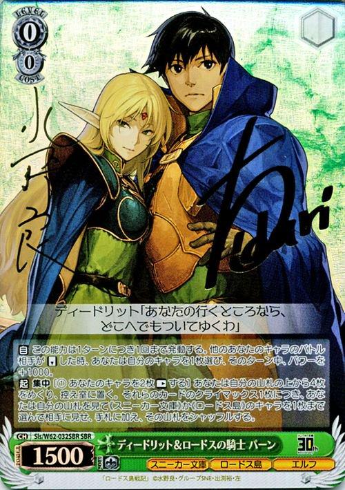ディードリット&ロードスの騎士 パーン【SBR】※箔押しサイン(水野良/左)