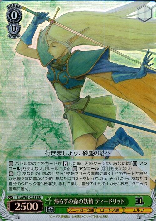 帰らずの森の妖精 ディードリット【SR】