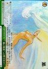 風の精霊への呼びかけ【RRR】