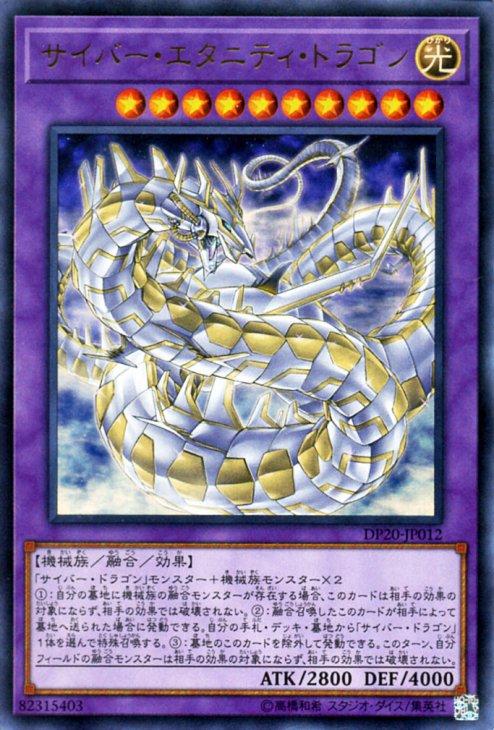 サイバー・エタニティ・ドラゴン【ウルトラレア】【キズあり!プレイ用】