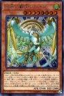 烈風の覇者シムルグ【シークレットレア】