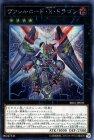 ヴァレルロード・X・ドラゴン【シークレットレア】