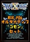 ウィクロス WXK-06「オルタナティブ」コモン45種×1枚セット