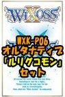 ウィクロス WXK-06「オルタナティブ」ルリグコモン17種×1枚セット