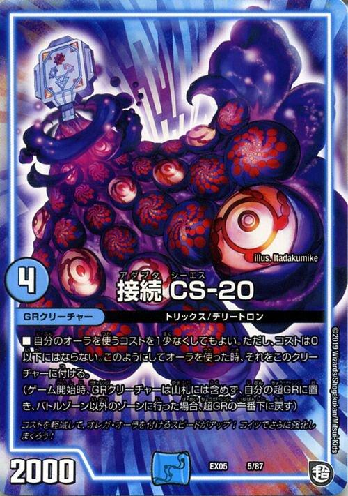 接続 CS-20【プロモーション】
