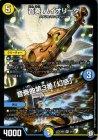 音奏 ハイオリーダ/音奏曲第3番「幻惑」【ベリーレア】
