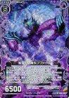 紫電の破魔矢プファイル【ホログラム】