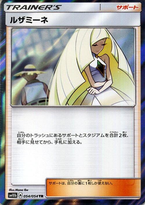 ルザミーネ【TR】