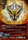 ドラゴンシールド 闘神の盾-体-【ホロ仕様】