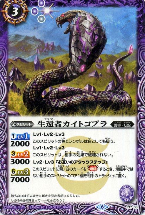 生還者カイトコブラ【プロモーションカード】
