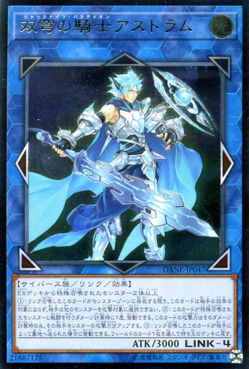 双穹の騎士アストラム【アルティメットレア】【キズあり!プレイ用】