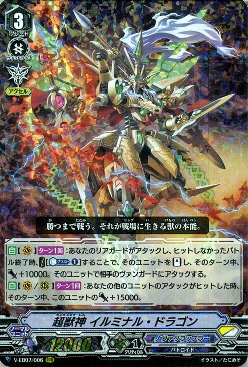 超獣神 イルミナル・ドラゴン【RRR】