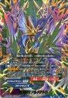 雷天晶竜 アルドアトラ【超ガチGレア】