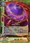 暗器 炎華-紫刃-【レア】