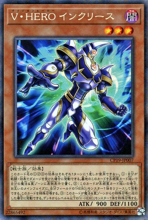 V・HERO インクリース【コレクターズレア】
