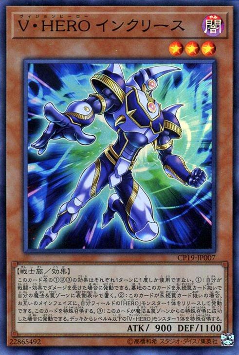 V・HERO インクリース【スーパーレア】