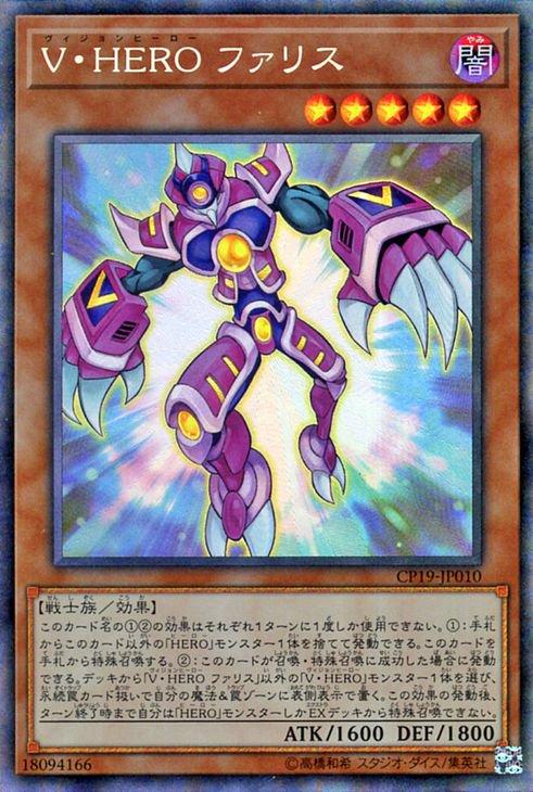 V・HERO ファリス【コレクターズレア】