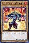 E・HERO バーストレディ【ノーマルレア】