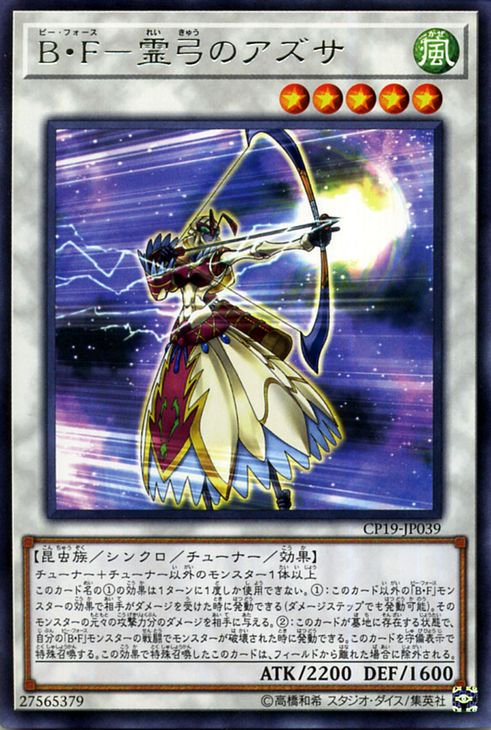 B・F−霊弓のアズサ【レア】