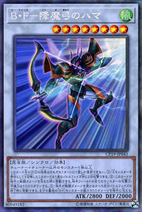 B・F−降魔弓のハマ【コレクターズレア】