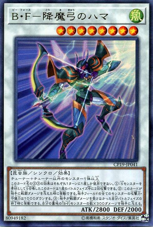 B・F−降魔弓のハマ【ウルトラレア】