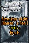 ヴァイスシュヴァルツ Fate/stay night [Heaven's Feel] コモン全28種×4枚セット カード
