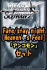 ヴァイスシュヴァルツ Fate/stay night [Heaven's Feel] アンコモン全27種×4枚セット カード