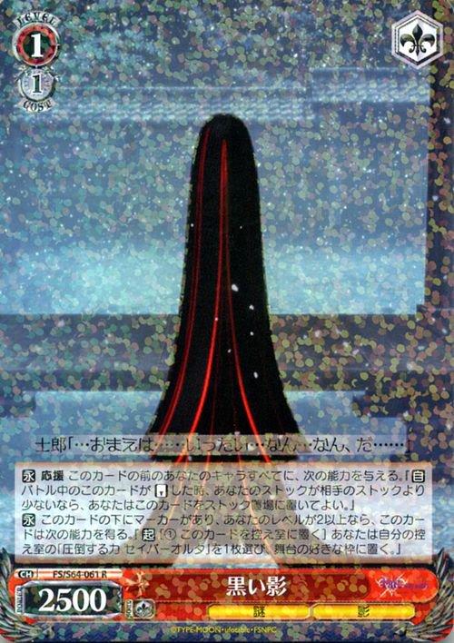 黒い影【R】