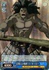 狂戦士の咆哮 バーサーカー【SR】