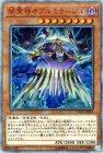闇霊神オブルミラージュ【20th シークレットレア】【キズあり!プレイ用】
