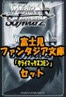 ヴァイスシュヴァルツ 富士見ファンタジア文庫 クライマックスコモン全9種×4枚セット カード
