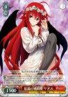 紅髪の滅殺姫 リアス【R】