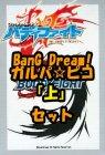 神バディファイト「BanG Dream! ガルパ☆ピコ」レアリティ『上』全24種 x 各4枚セット
