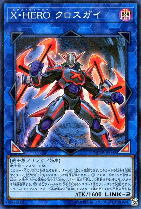 X・HERO クロスガイ【スーパーレア】【キズあり!プレイ用】