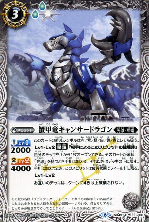 蟹甲竜キャンサードラゴン