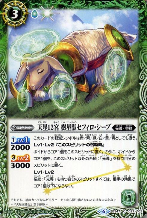 天星12宮 樹星獣セフィロ・シープ